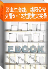 浴血生命线:绵阳公安交警5·12抗震救灾实录(仅适用PC阅读)