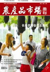 农产品市场周刊 周刊 2011年33期(电子杂志)(仅适用PC阅读)