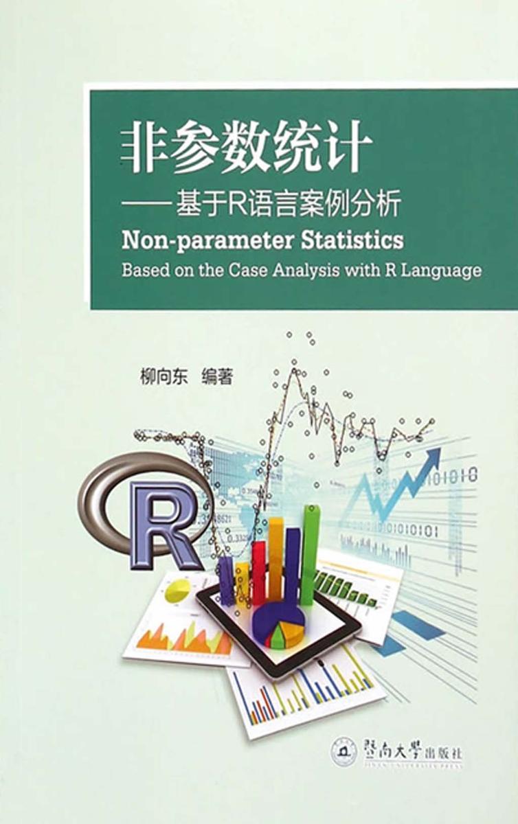 非参数统计:基于R语言案例分析