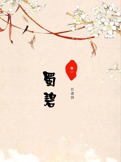 蜀碧(卷一)