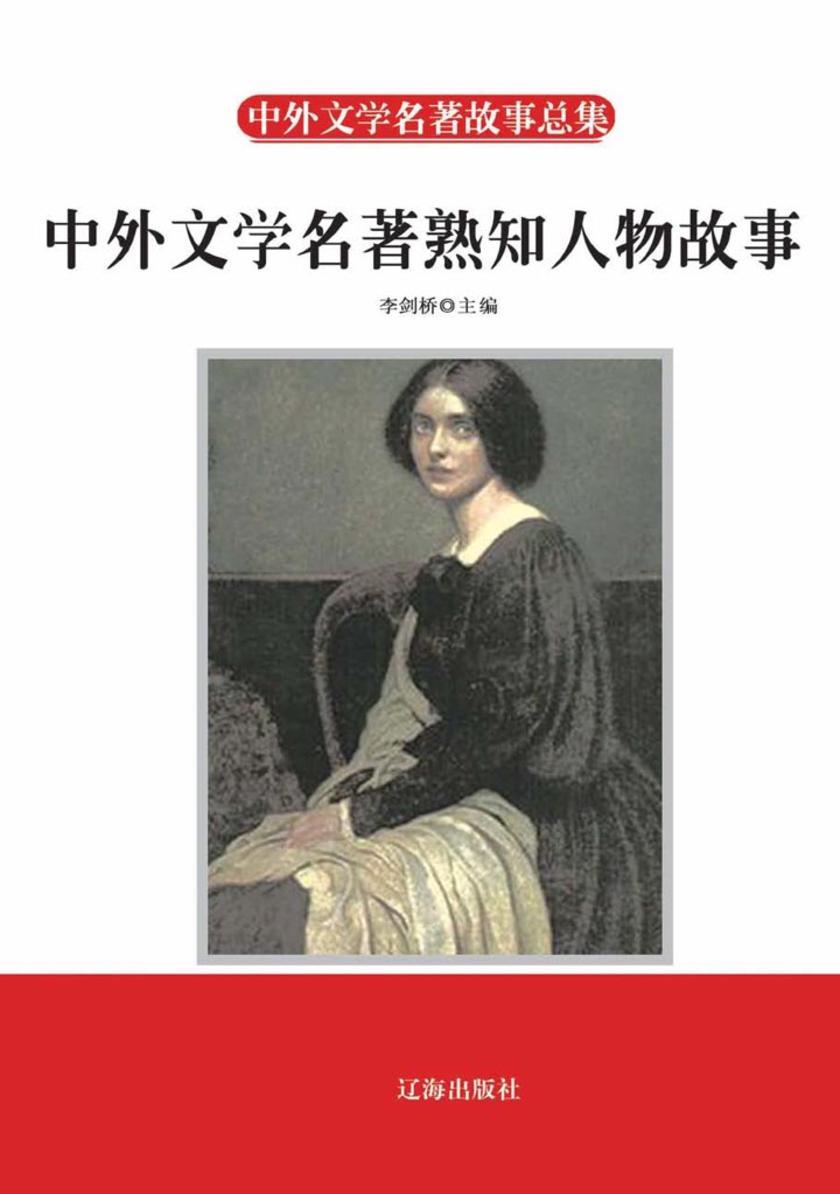 中外文学名著熟知人物故事