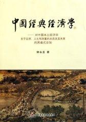 中国经典经济学——对中国本土经济学关于自然、人生和财富的本质及其关系的贯通式总结