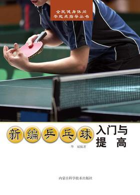 新编乒乓球入门与提高
