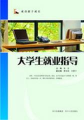 大学生就业指导(仅适用PC阅读)