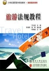 旅游法规教程