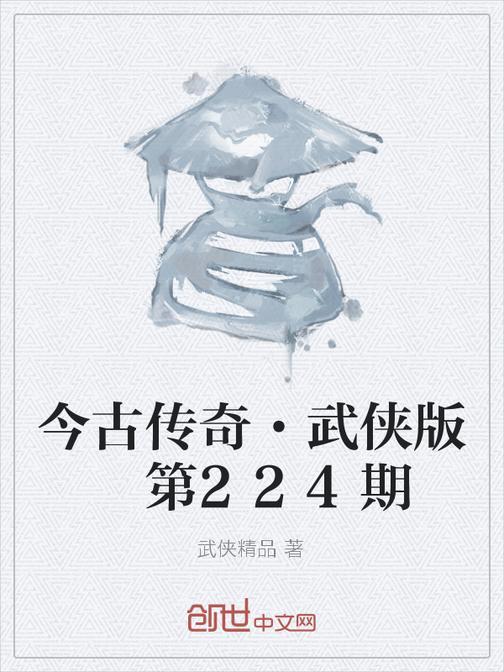 今古传奇·武侠版第224期