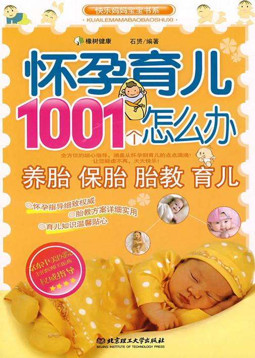 怀孕育儿1001个怎么办