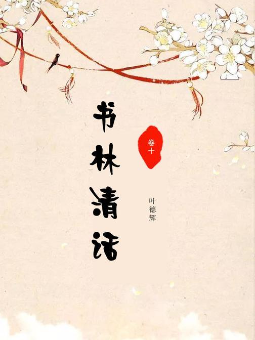 书林清话(卷十)