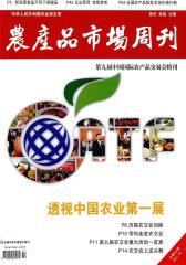 农产品市场周刊 周刊 2011年41期(电子杂志)(仅适用PC阅读)