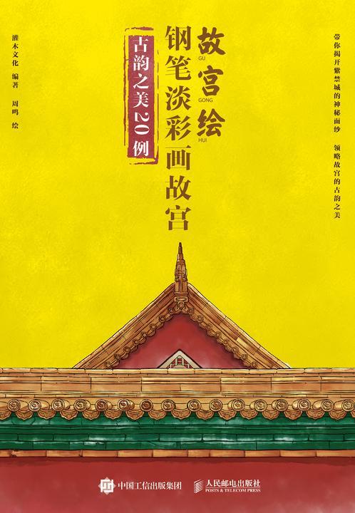 故宫绘 钢笔淡彩画故宫古韵之美20例