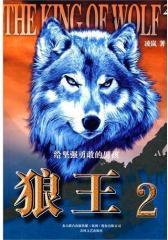 狼王 2(试读本)