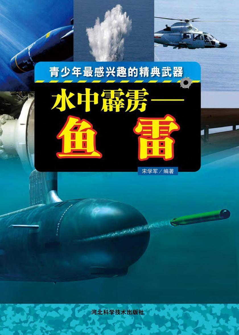 水中霹雳:鱼雷