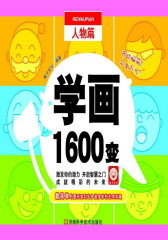 学画1600变 人物篇(试读本)