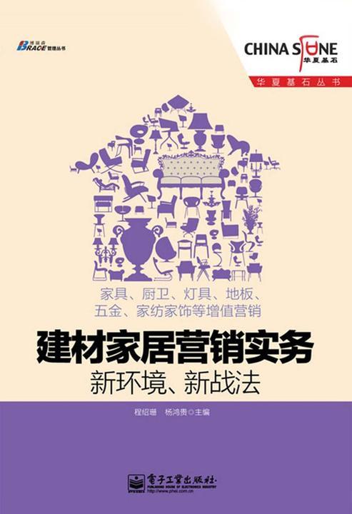 建材家居营销实务:新环境、新战法(华夏基石丛书)