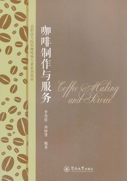 高职高专院校咖啡师专业系列教材:咖啡制作与服务