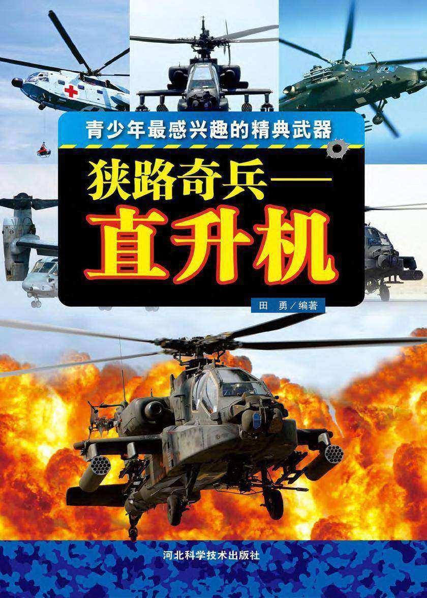 狭路奇兵:直升机