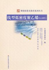 线型低密度聚乙烯(LLDPE)