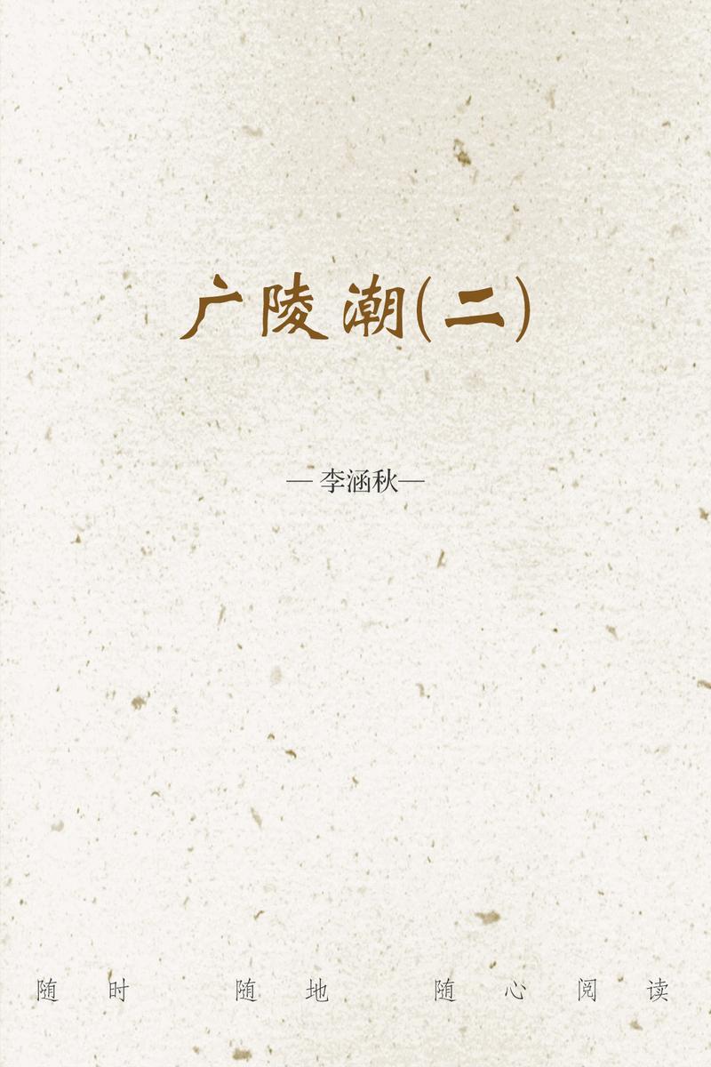 广陵潮(二)