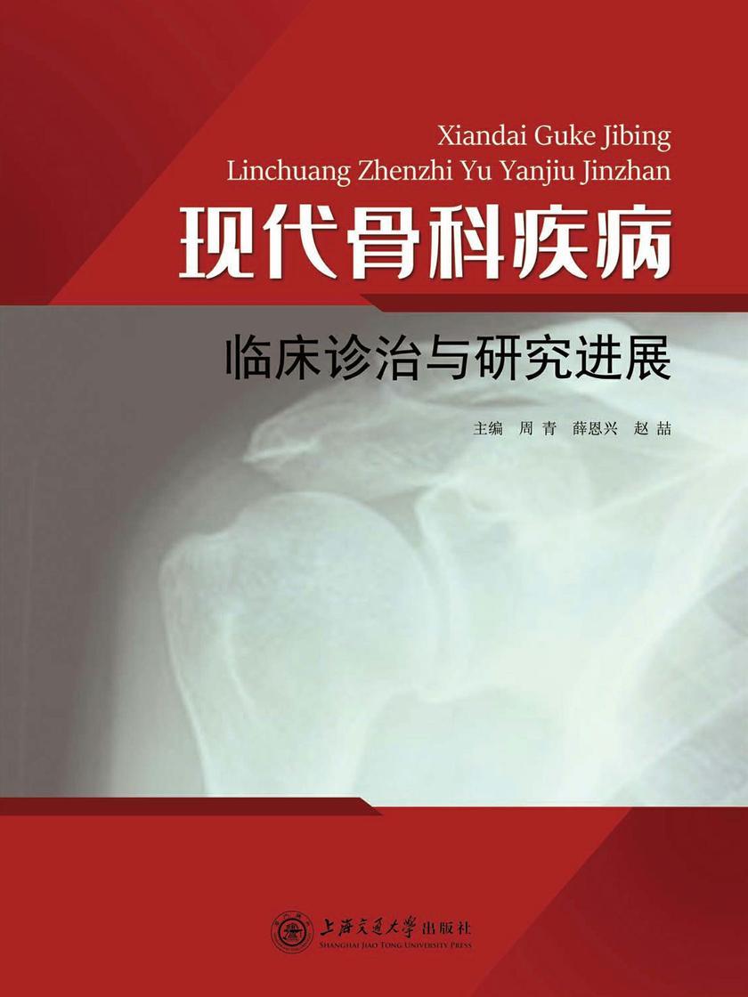 现代骨科疾病临床诊治与研究进展
