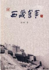 西藏旧事(试读本)