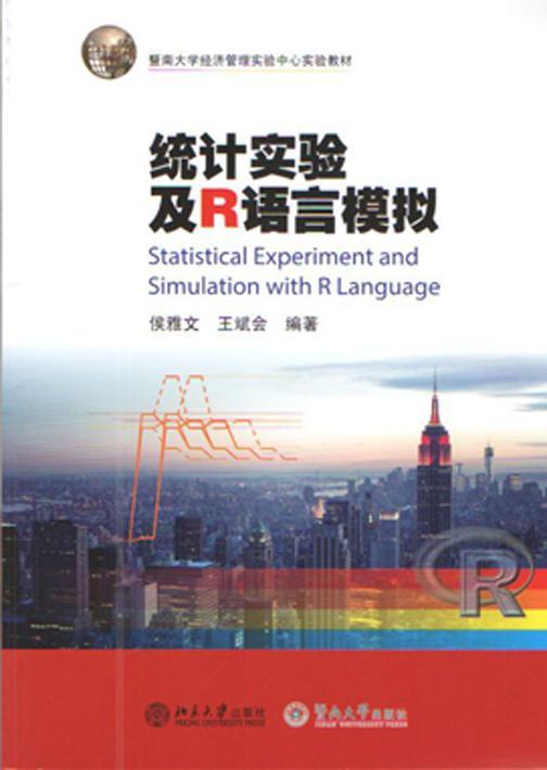 暨南大学经济管理实验中心实验教材:统计实验及R语言模拟