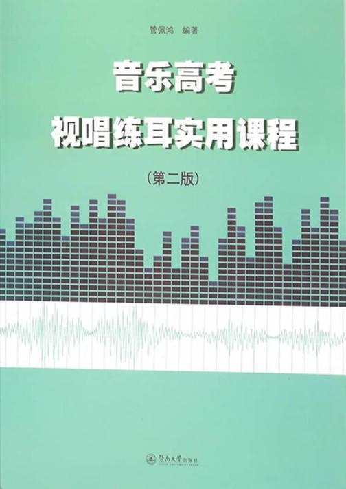 音乐高考视唱练耳实用课程(第二版)