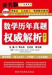 金榜图书·2015李永乐·王式安唯一考研数学系列·数学历年真题权威解析(数2)