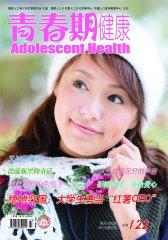青春期健康 月刊 2011年12期(电子杂志)(仅适用PC阅读)