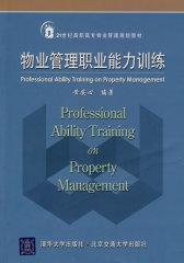 物业管理职业能力训练(仅适用PC阅读)