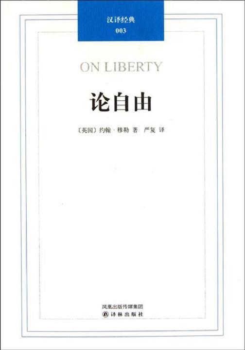 汉译经典:论自由