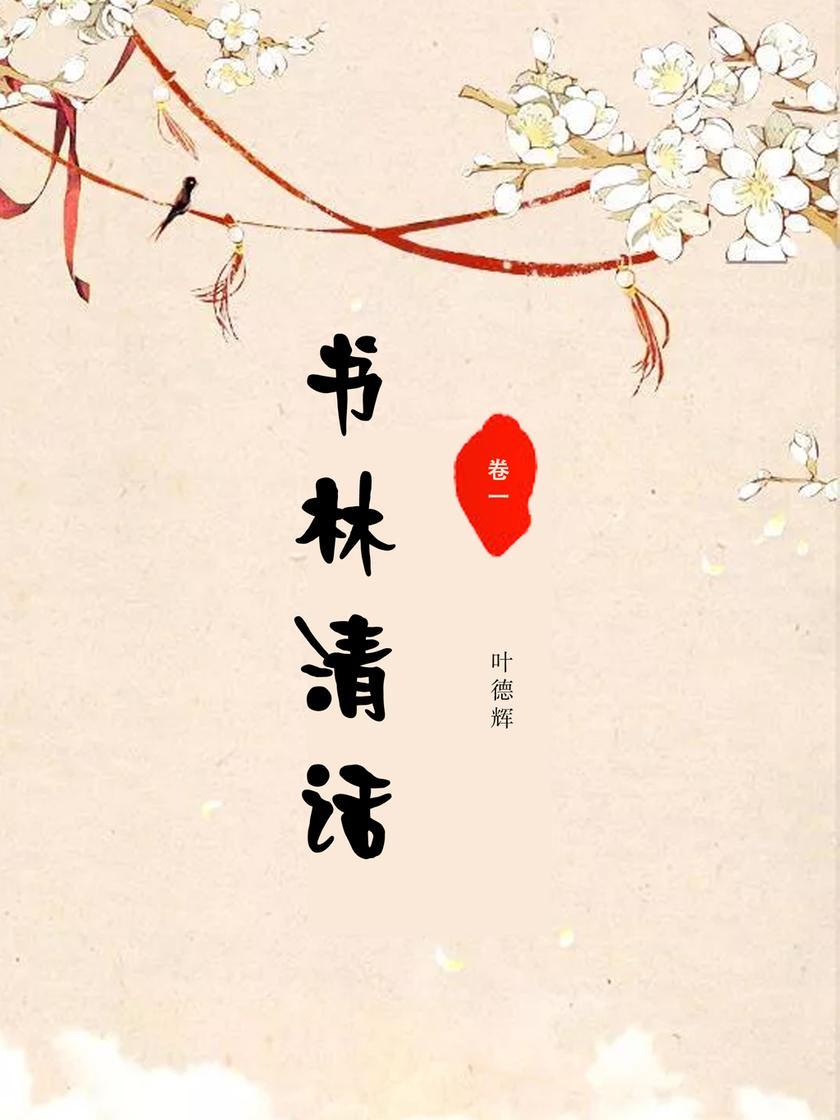 书林清话(卷一)