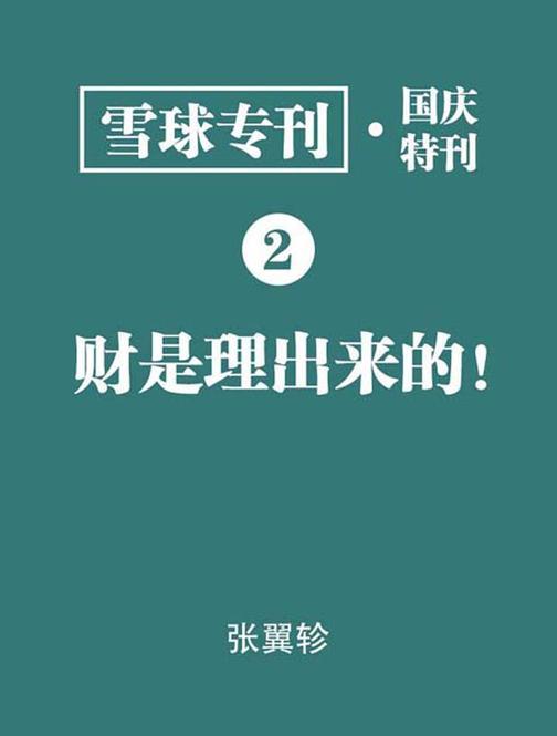 雪球专刊·国庆特刊02·财是理出来的!(电子杂志)