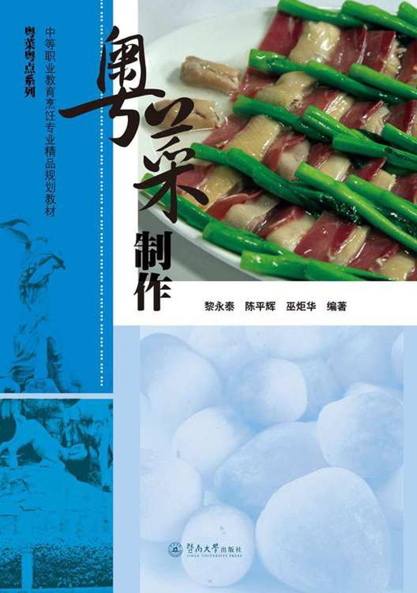 粤菜制作 (中等职业教育烹饪专业精品规划教材)