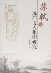 苏轼与苏门文人集团研究(仅适用PC阅读)
