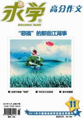 求学·高分作文版 月刊 2011年11期(电子杂志)(仅适用PC阅读)