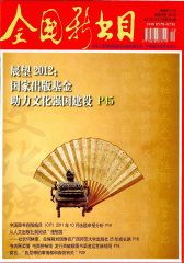 全国新书目 月刊 2011年12期(电子杂志)(仅适用PC阅读)