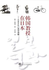 韩国教授在日本——日本文化心理学理解