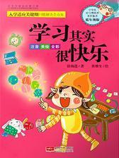 小学生好习惯培养系列童话·低年级版:学习其实很快乐