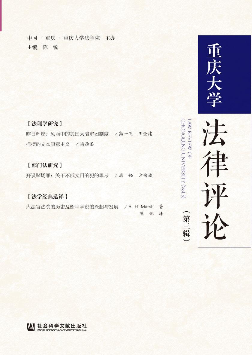 重庆大学法律评论(第3辑)