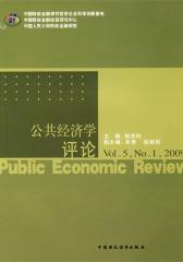 公共经济学评论