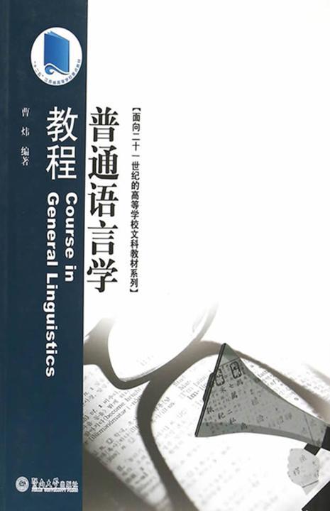 普通语言学教程(面向二十一世纪的高等学校文科教材系列)