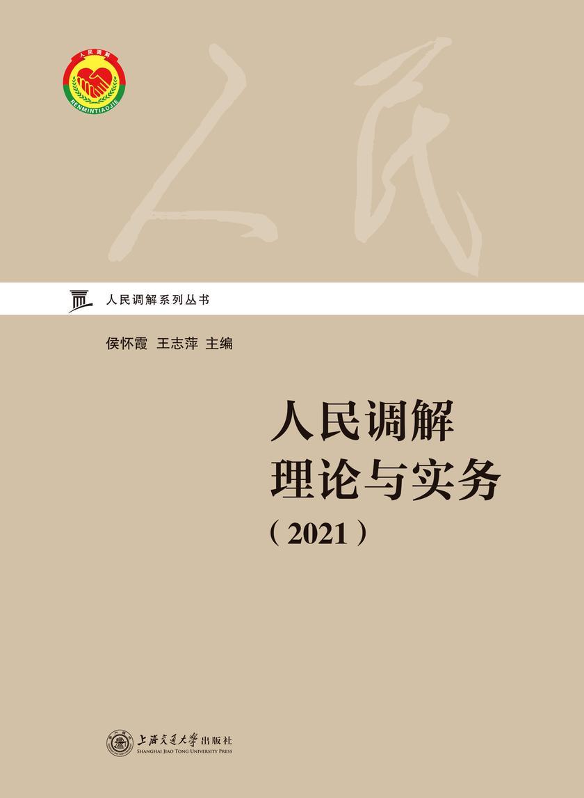 人民调解理论与实务(2021)