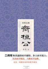 春秋五霸:齐桓公