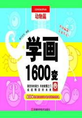 学画1600变 动物篇(试读本)