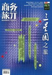 商务旅行 月刊 2011年12期(电子杂志)(仅适用PC阅读)