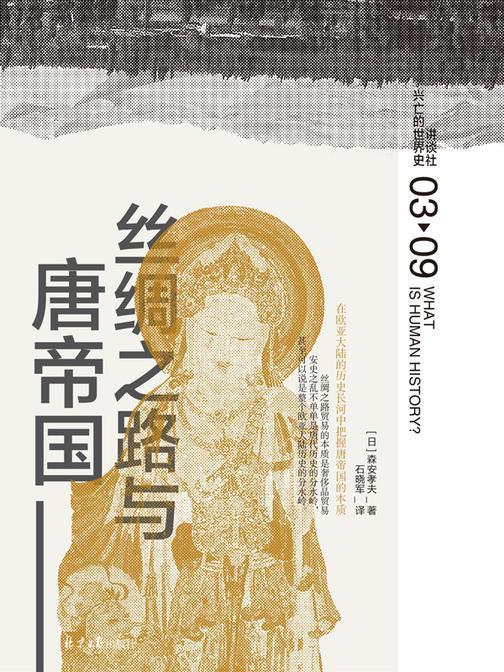 丝绸之路与唐帝国(讲谈社·兴亡的世界史 03)
