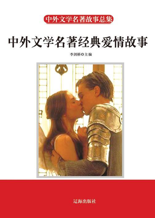 中外文学名著经典爱情故事