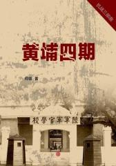 黄埔四期(试读本)(电子杂志)
