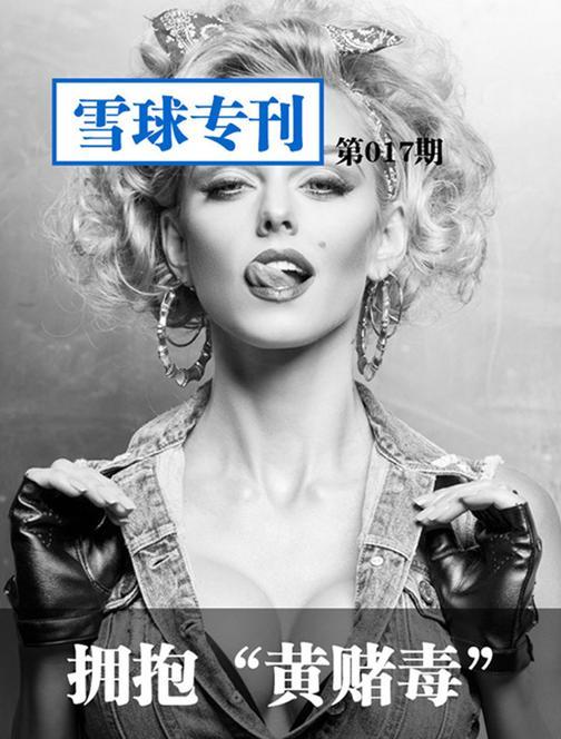 """雪球专刊017——拥抱""""黄赌毒""""(电子杂志)"""