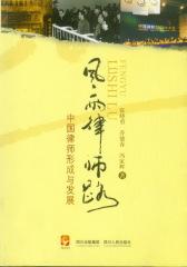 风雨律师路:中国律师形成与发展(仅适用PC阅读)
